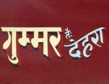 Como aprender hindi interativo