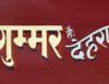 Como aprender matras hindi